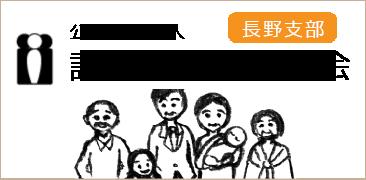 公益社団法人認知症と家族の会 長野支部