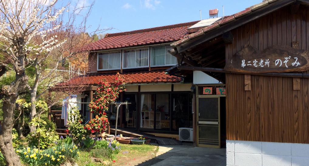 長野市篠ノ井宅老所のぞみ|第二宅老所のぞみ