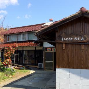 長野市篠ノ井宅老所のぞみ|第二宅老所